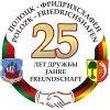 25 Jahre Städtepartnerschaft
