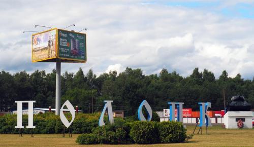 Ortsschild Polozk